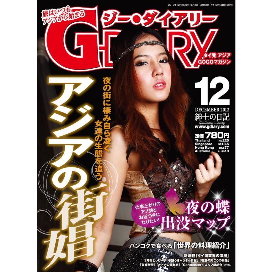 アジアGOGOマガジン G-DIARY 2012年12月号 電子書籍版 / アールコス・メディア株式会社|ebookjapan