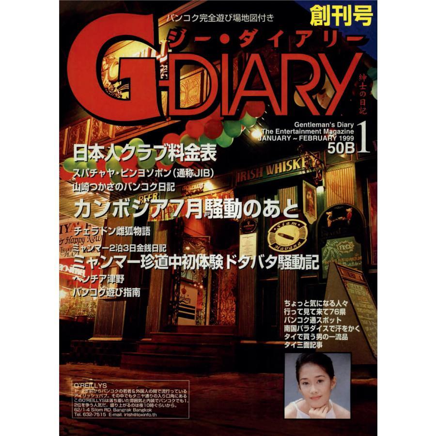 アジアGOGOマガジン G-DIARY 1999年1-2月号 電子書籍版 / アールコス・メディア株式会社 ebookjapan
