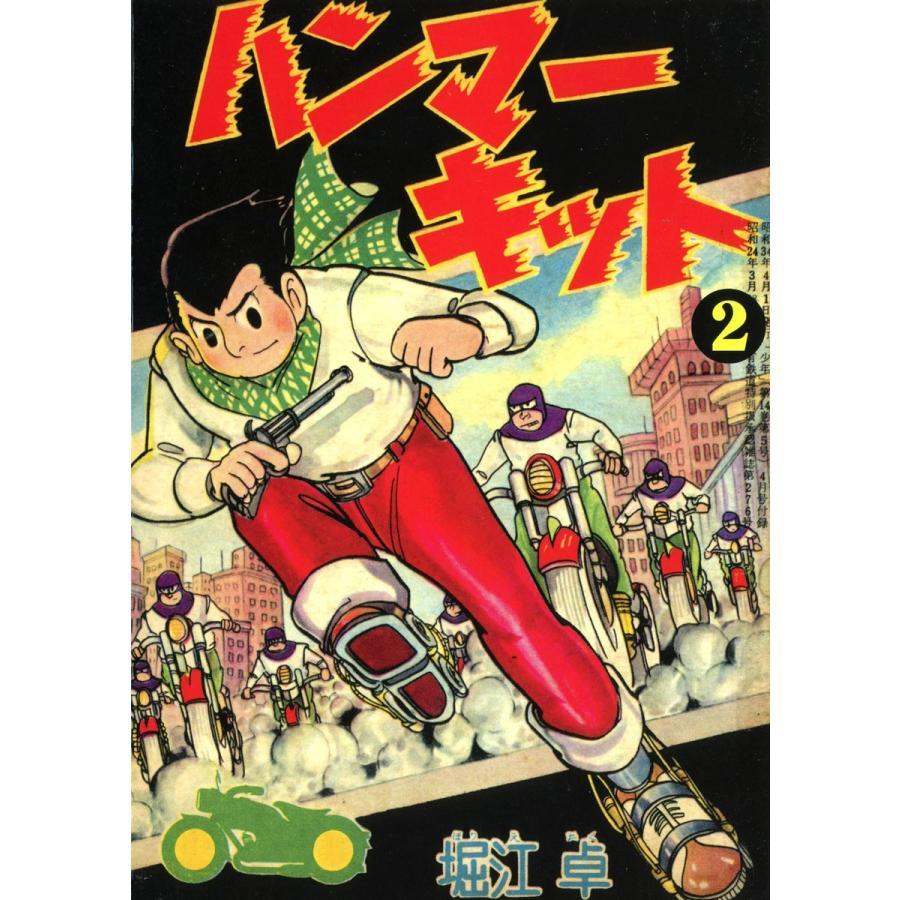 ハンマーキット (2) 電子書籍版 / 堀江卓|ebookjapan