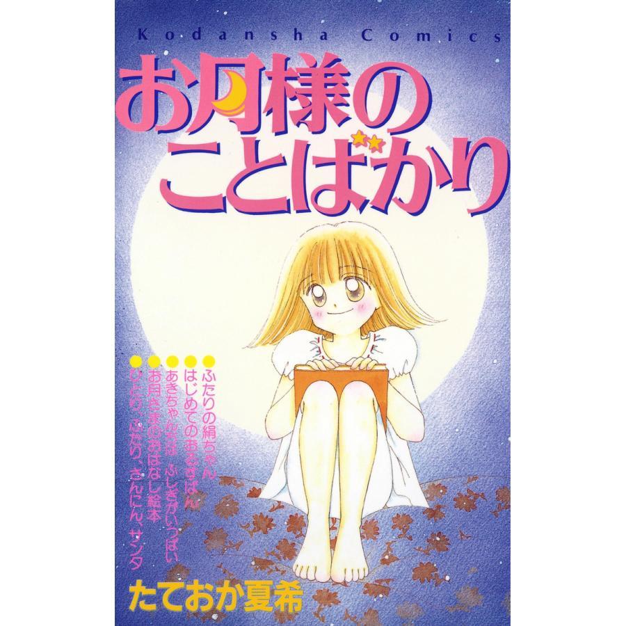 お月様のことばかり 電子書籍版 / たておか夏希 ebookjapan