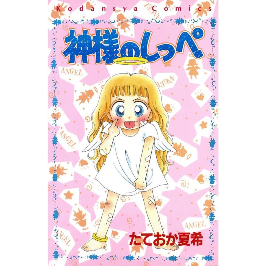 神様のしっぺ 電子書籍版 / たておか夏希 ebookjapan