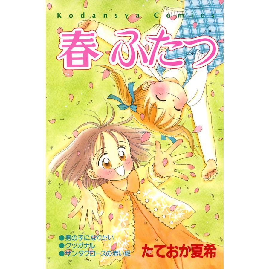 春 ふたつ 電子書籍版 / たておか夏希|ebookjapan