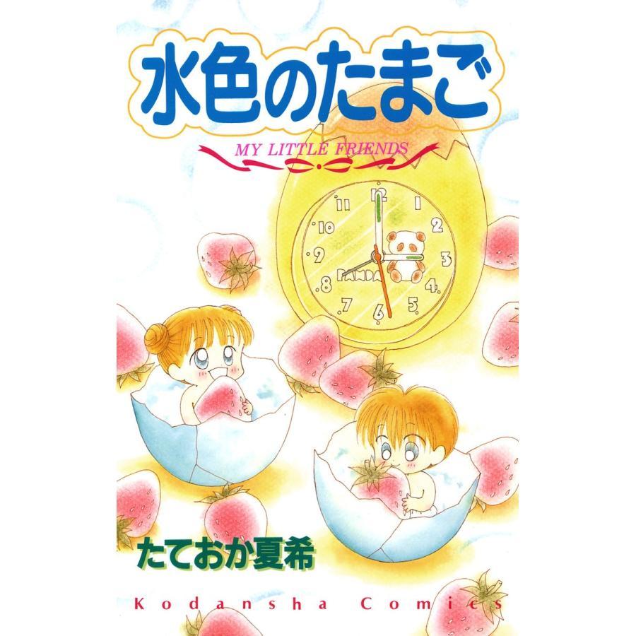 水色のたまご 電子書籍版 / たておか夏希 ebookjapan