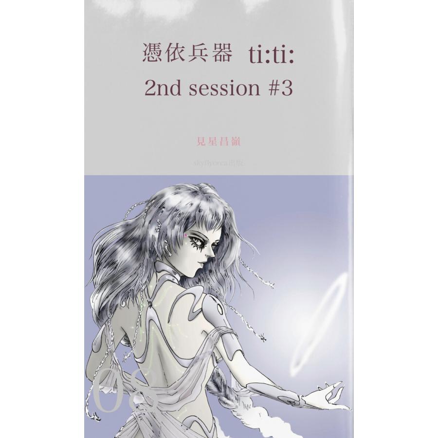 憑依兵器 ti:ti: 2nd session #3 電子書籍版 / 著:見星昌嶺|ebookjapan
