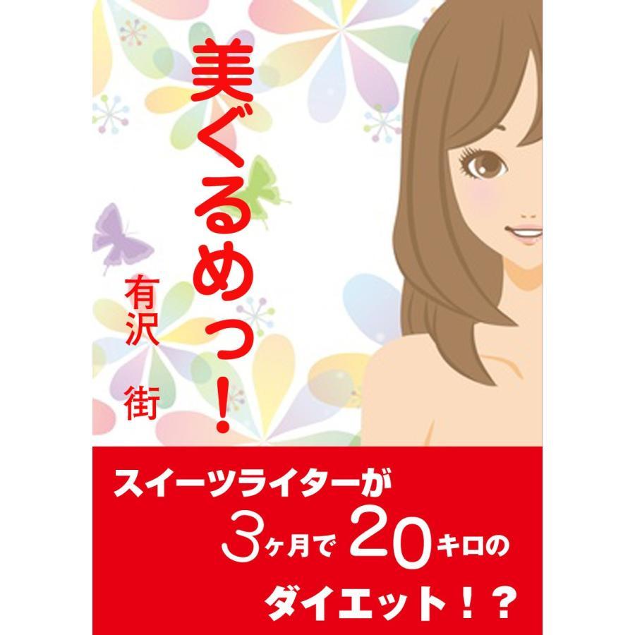 美ぐるめっ! 電子書籍版 / 著:有沢街|ebookjapan