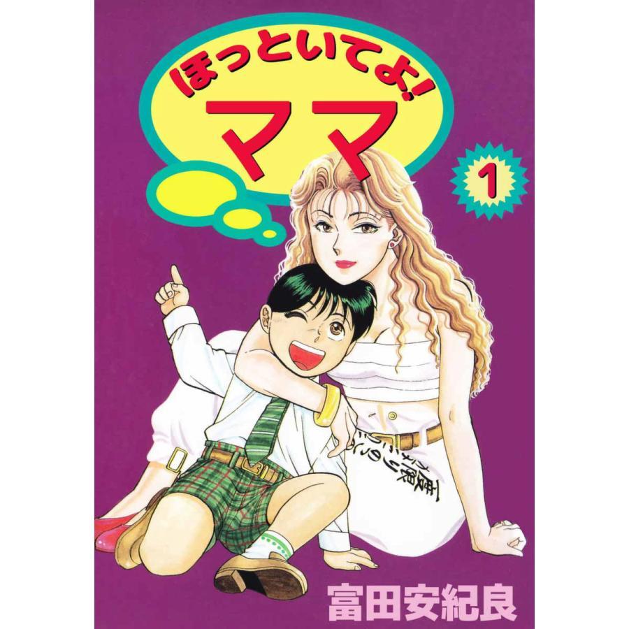 ほっといてよ! ママ (全巻) 電子書籍版 / 富田安紀良|ebookjapan