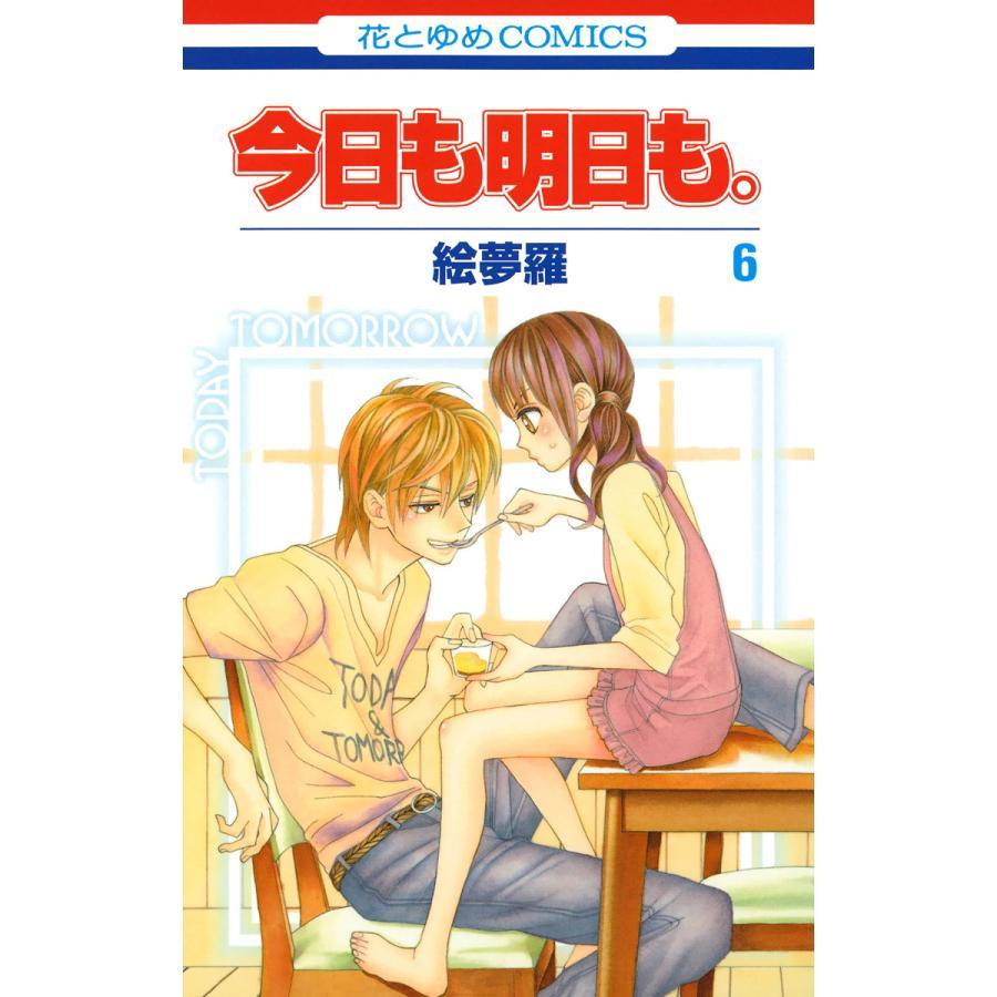 今日も明日も。 (6〜10巻セット) 電子書籍版 / 絵夢羅|ebookjapan