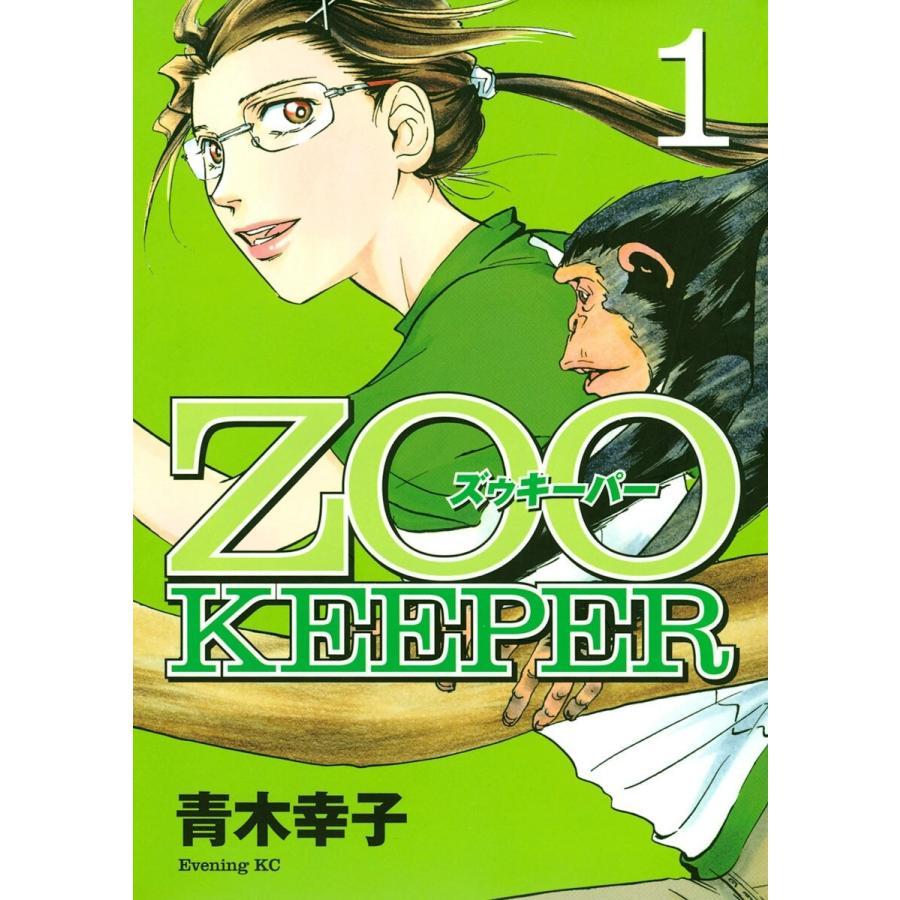ZOOKEEPER (1〜5巻セット) 電子書籍版 / 青木幸子|ebookjapan