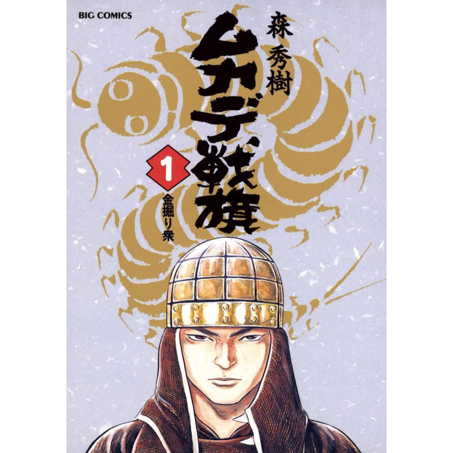 ムカデ戦旗 (全巻) 電子書籍版 / 森秀樹|ebookjapan
