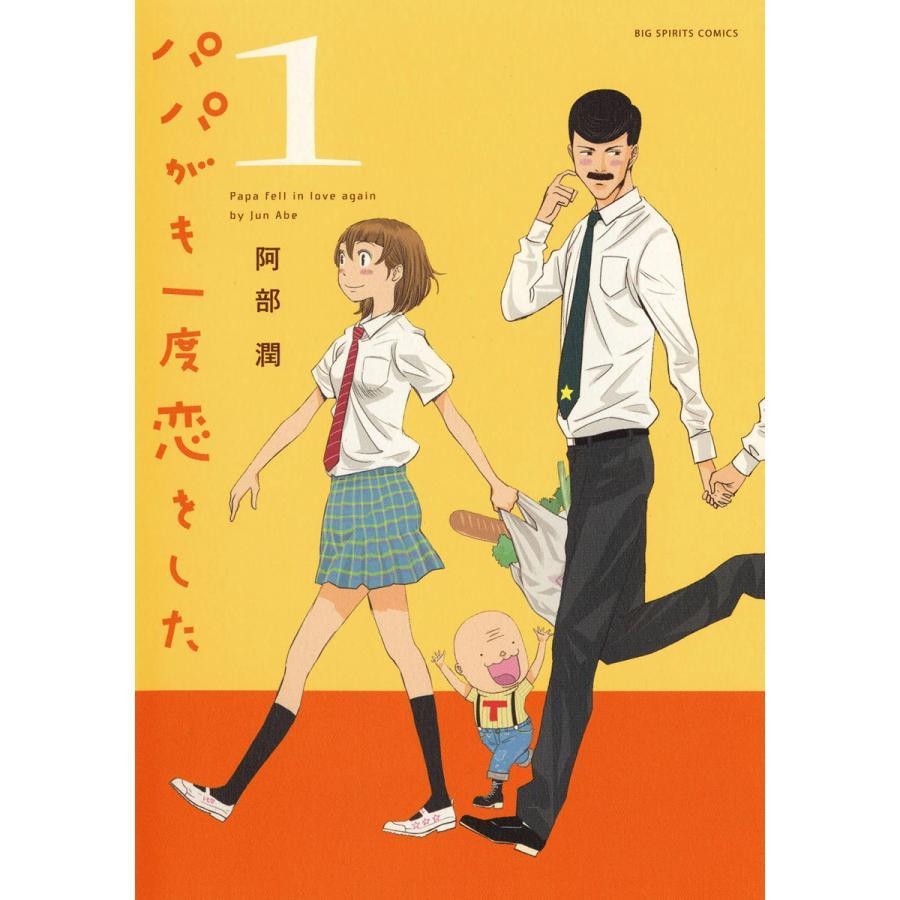 パパがも一度恋をした (1〜5巻セット) 電子書籍版 / 阿部 潤|ebookjapan