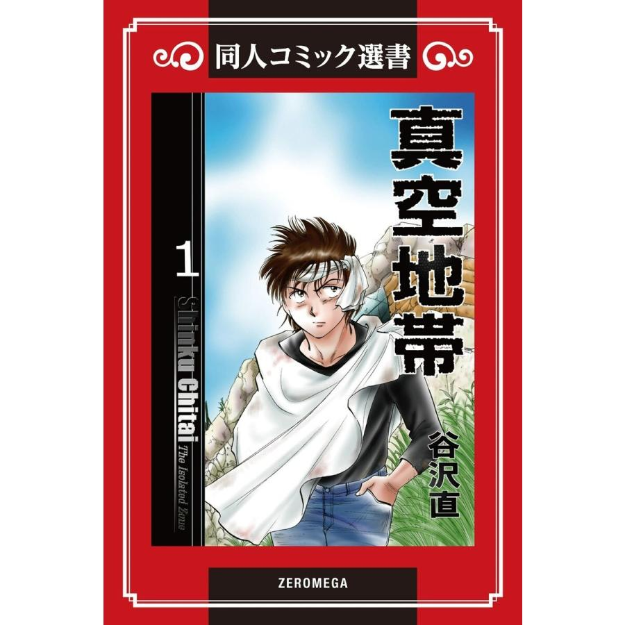 真空地帯 (1〜5巻セット) 電子書籍版 / 谷沢直 ebookjapan