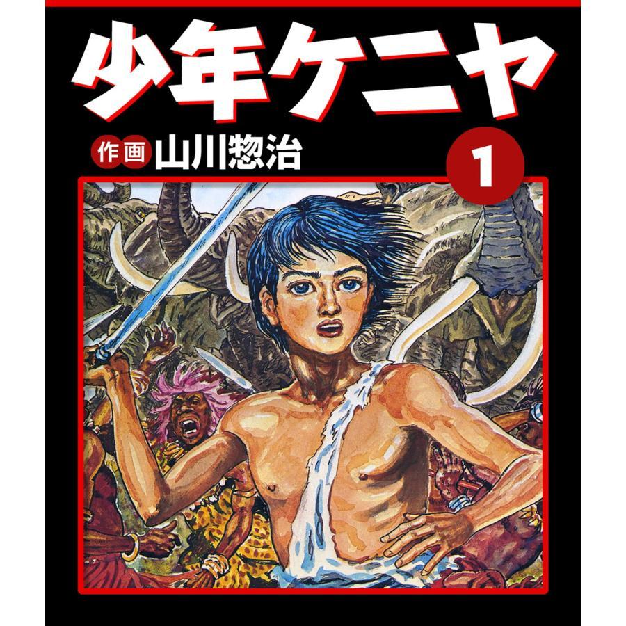 少年ケニヤ (全巻) 電子書籍版 / 作画:山川惣治 ebookjapan