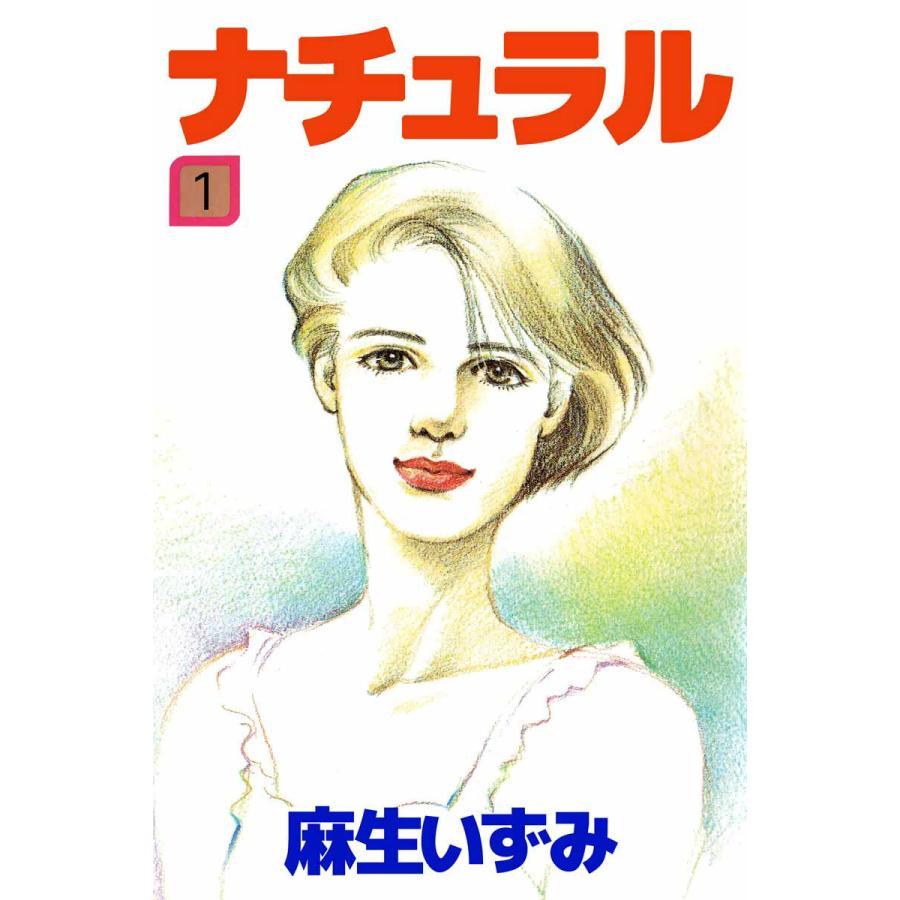 ナチュラル (全巻) 電子書籍版 / 麻生いずみ ebookjapan