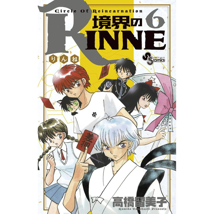 境界のRINNE (6〜10巻セット) 電子書籍版 / 高橋留美子 ebookjapan