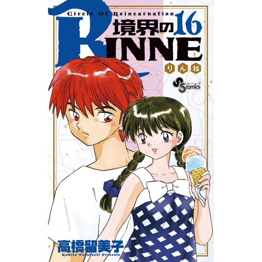 境界のRINNE (16〜20巻セット) 電子書籍版 / 高橋留美子|ebookjapan