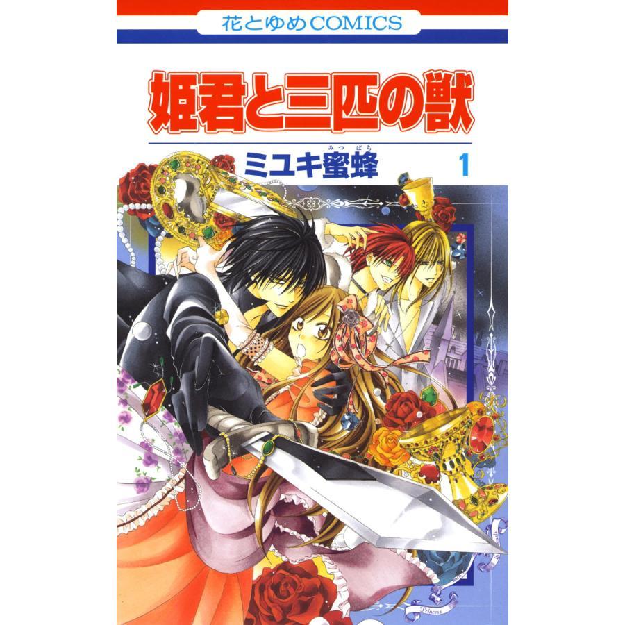 姫君と三匹の獣 (全巻) 電子書籍版 / ミユキ蜜蜂|ebookjapan