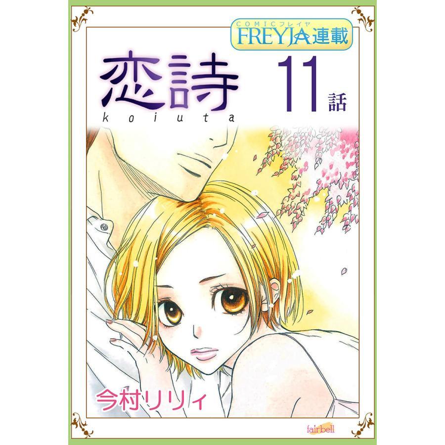 恋詩〜16歳×義父『フレイヤ連載』 (11〜15話セット) 電子書籍版 / 今村リリィ|ebookjapan