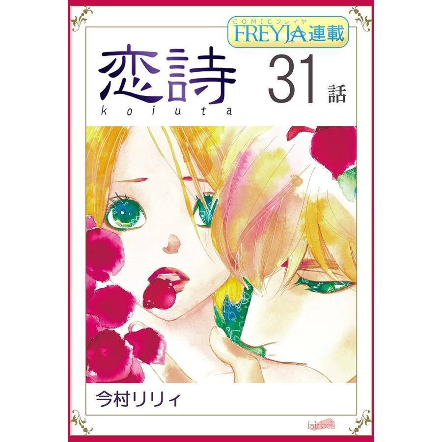 恋詩〜16歳×義父『フレイヤ連載』 (31〜35話セット) 電子書籍版 / 今村リリィ|ebookjapan