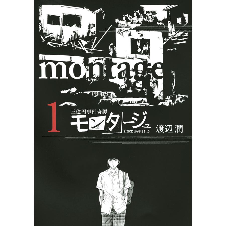 三億円事件奇譚 モンタージュ (全巻) 電子書籍版 / 渡辺潤|ebookjapan