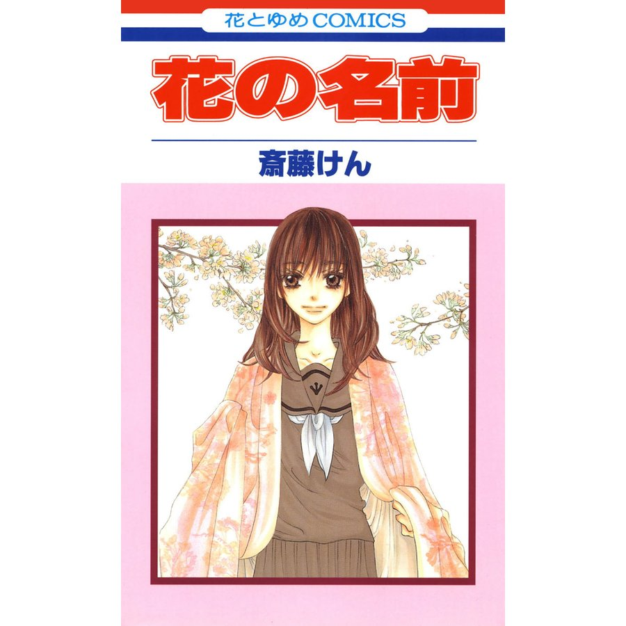 花の名前 (全巻) 電子書籍版 / 斎藤けん|ebookjapan