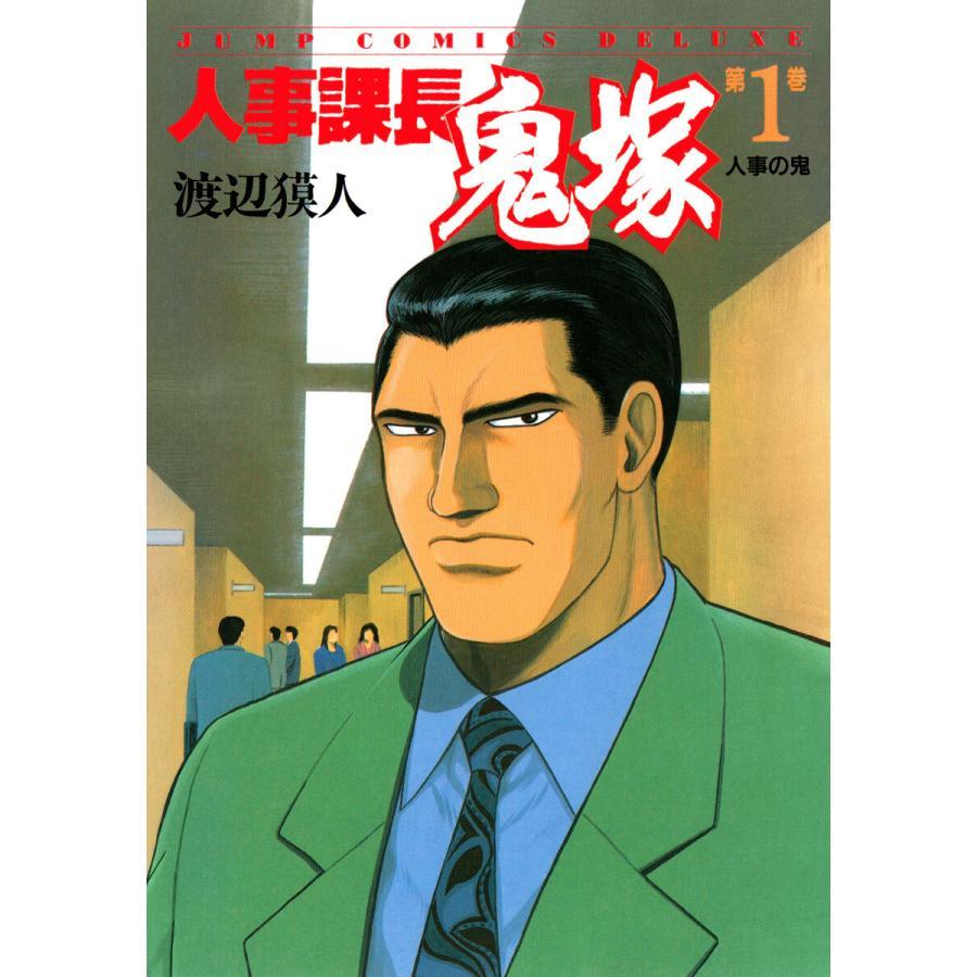 人事課長鬼塚 (1〜5巻セット) 電子書籍版 / 渡辺獏人|ebookjapan