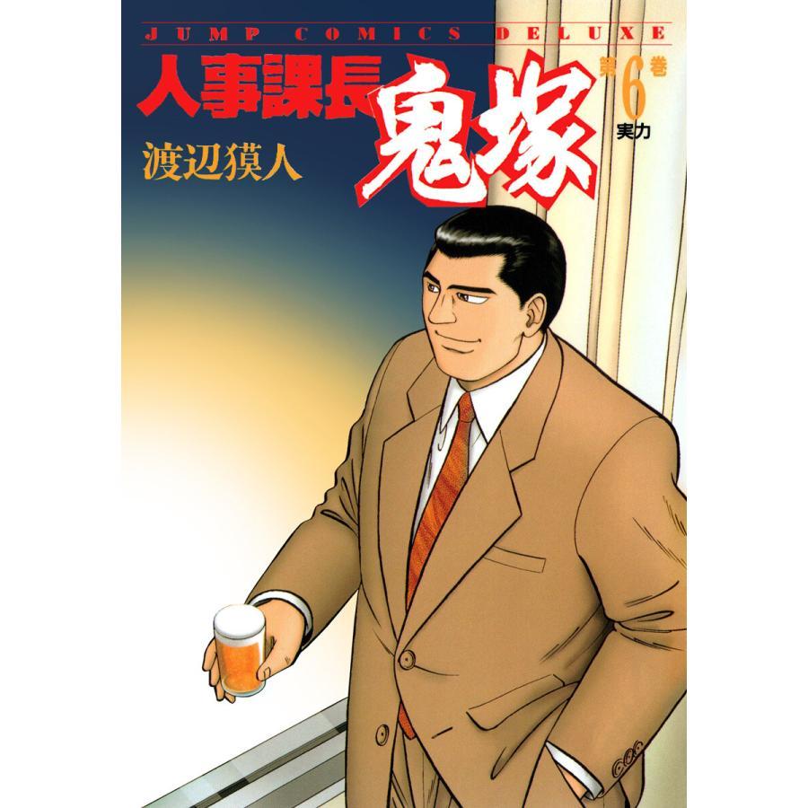 人事課長鬼塚 (6〜10巻セット) 電子書籍版 / 渡辺獏人 ebookjapan