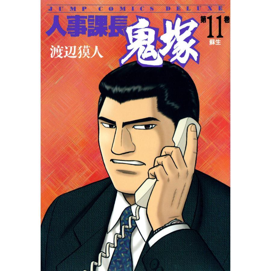 人事課長鬼塚 (11〜15巻セット) 電子書籍版 / 渡辺獏人 ebookjapan