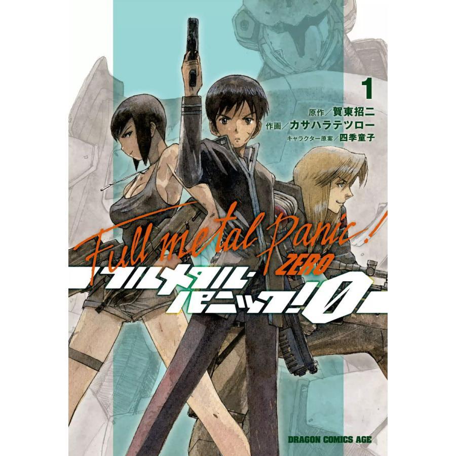 【初回50%OFFクーポン】フルメタル・パニック!0―ZERO― (1〜5巻セット) 電子書籍版|ebookjapan