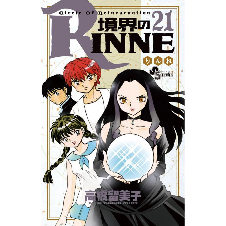 境界のRINNE (21〜25巻セット) 電子書籍版 / 高橋留美子 ebookjapan