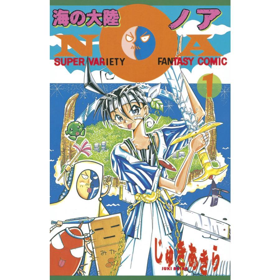 海の大陸NOA (全巻) 電子書籍版 / じゅきあきら|ebookjapan