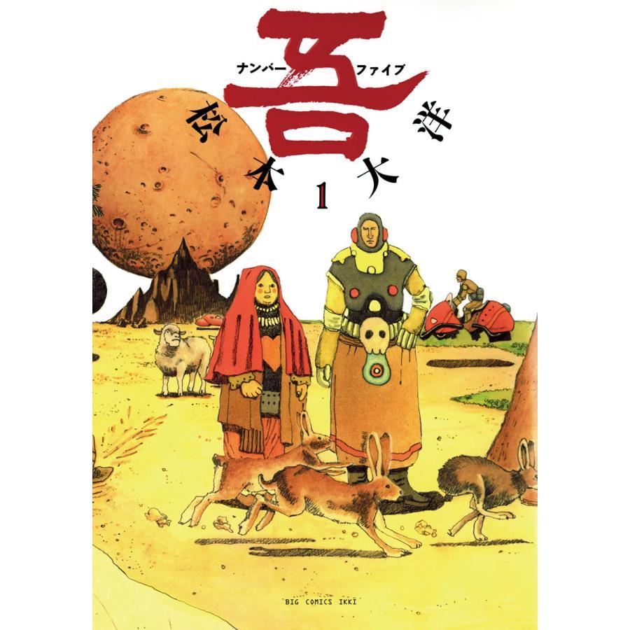 吾 ナンバーファイブ (1〜5巻セット) 電子書籍版 / 松本大洋|ebookjapan