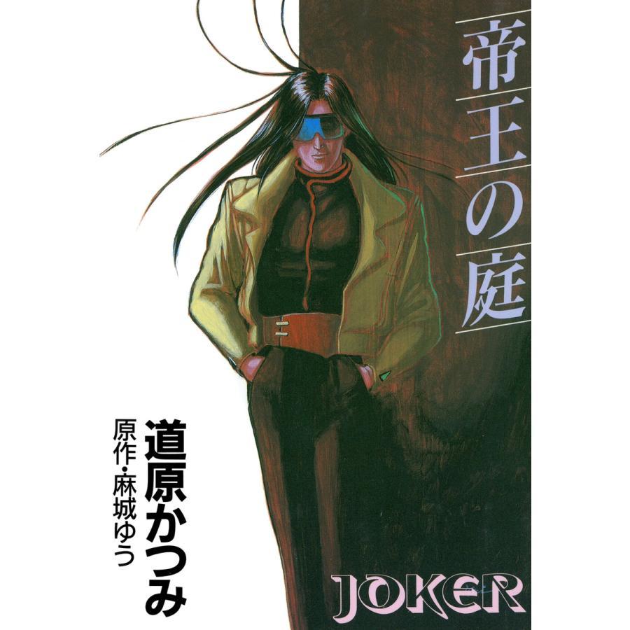 ジョーカー (全巻) 電子書籍版 / 道原かつみ|ebookjapan