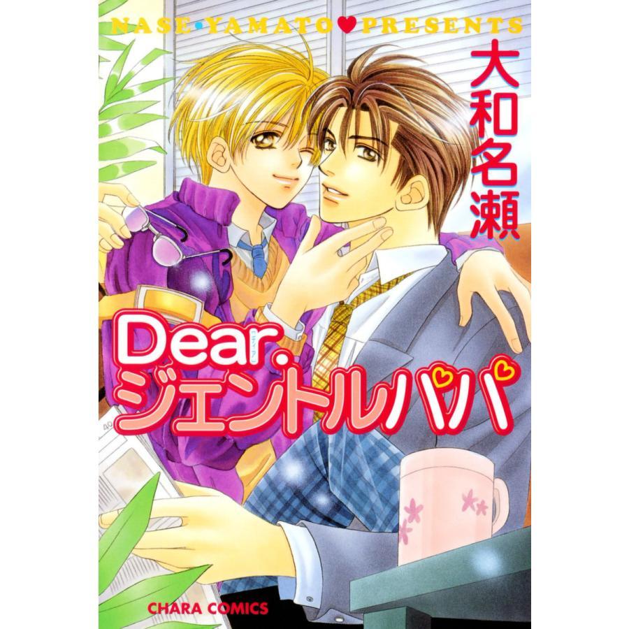 Dear.ジェントルパパ (全2巻セット) 電子書籍版 / 大和名瀬|ebookjapan