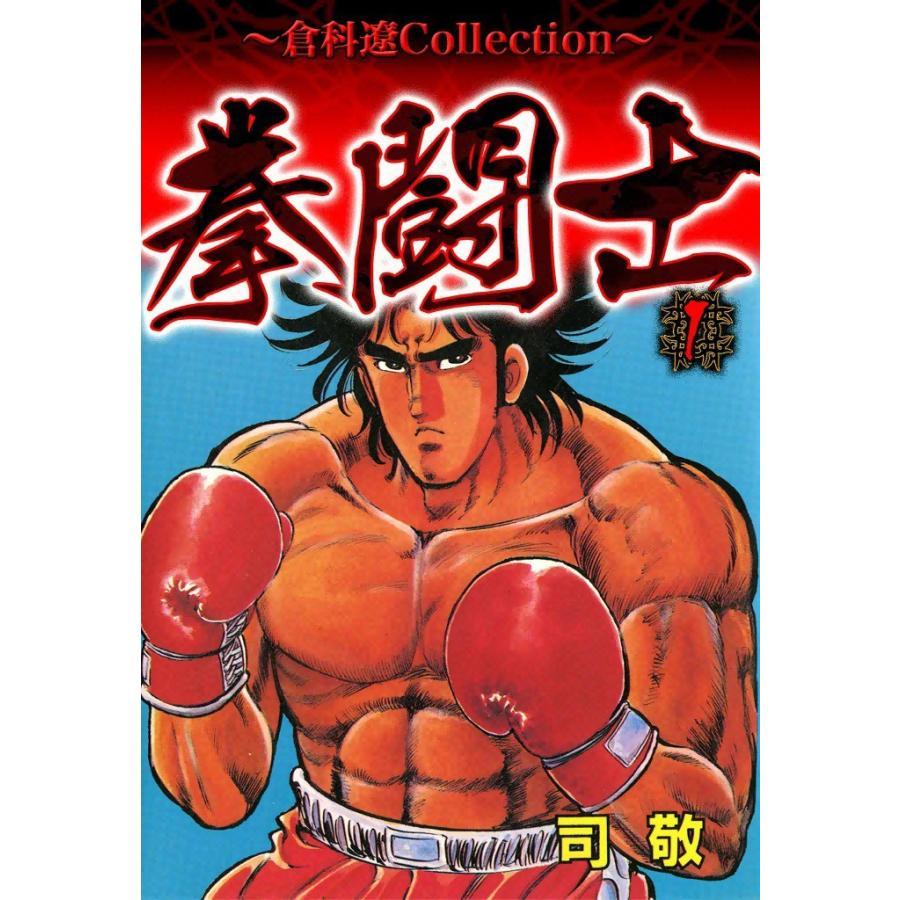 拳闘士 (全巻) 電子書籍版 / 司 敬|ebookjapan