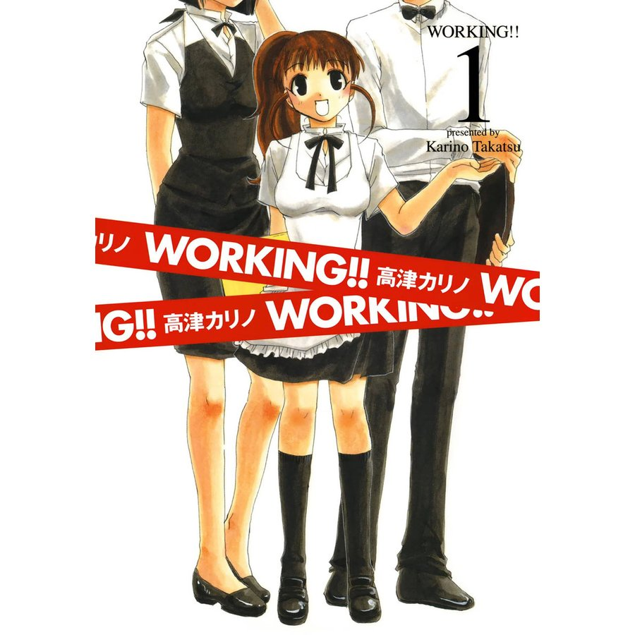 WORKING!! (1〜5巻セット) 電子書籍版 / 高津カリノ|ebookjapan