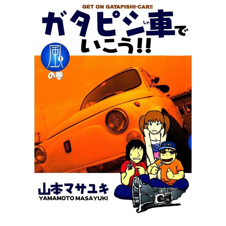 ガタピシ車でいこう!! (全巻) 電子書籍版 / 山本マサユキ|ebookjapan