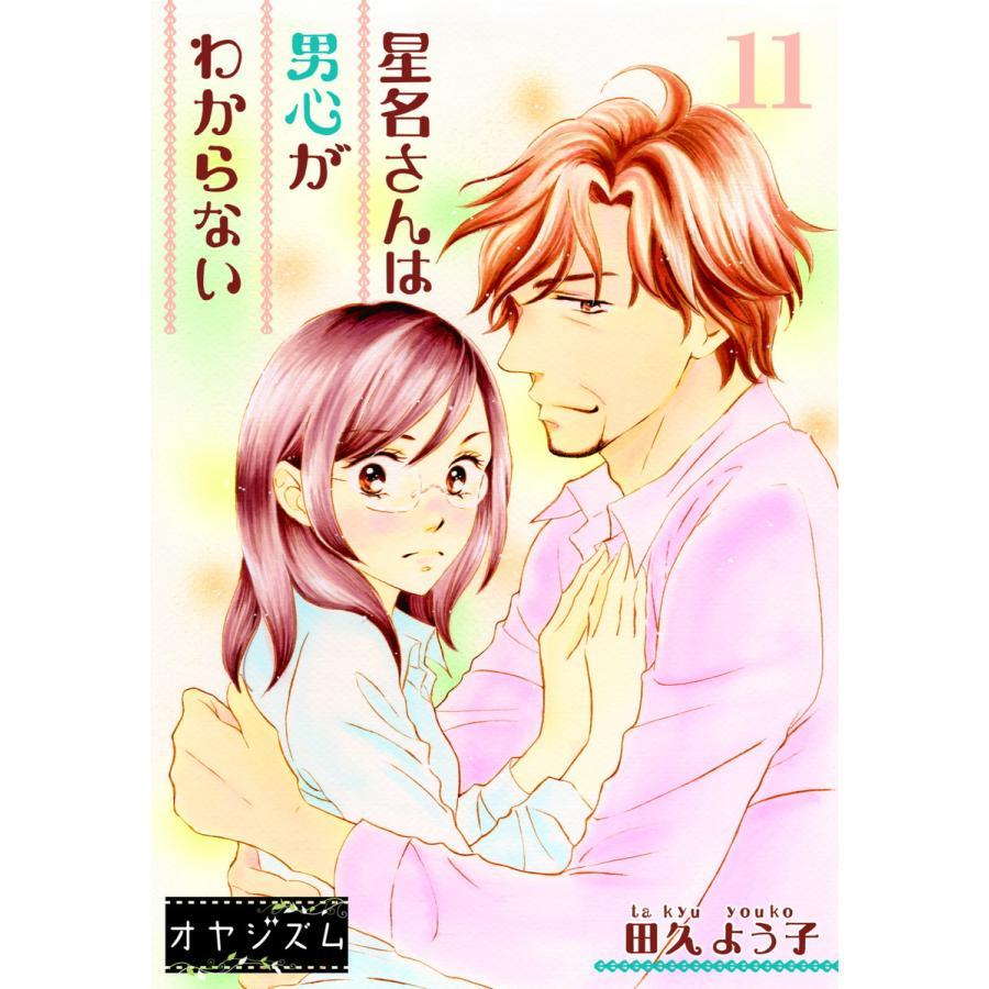 星名さんは男心がわからない (11〜15巻セット) 電子書籍版 / 田久よう子 ebookjapan