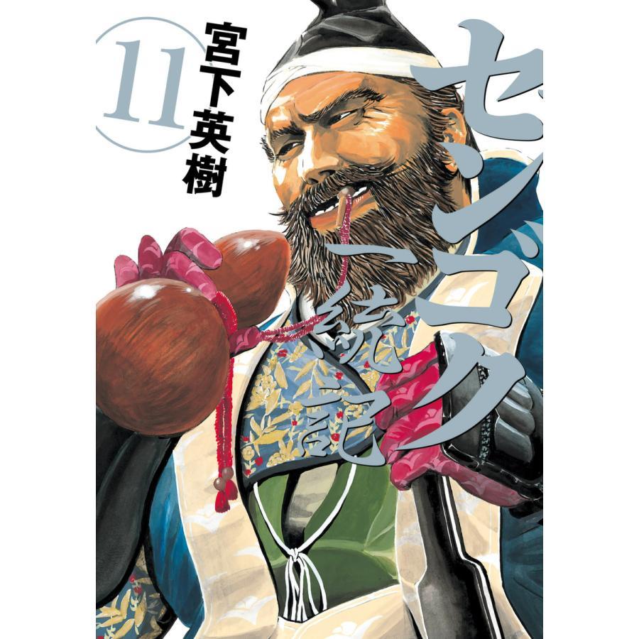 センゴク一統記 (11〜15巻セット) 電子書籍版 / 宮下英樹|ebookjapan