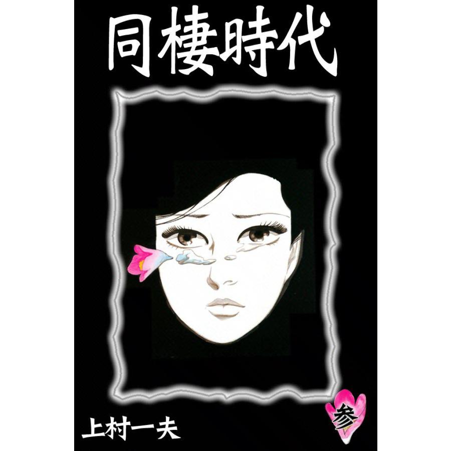 同棲時代 (全巻) 電子書籍版 / 上村 一夫|ebookjapan