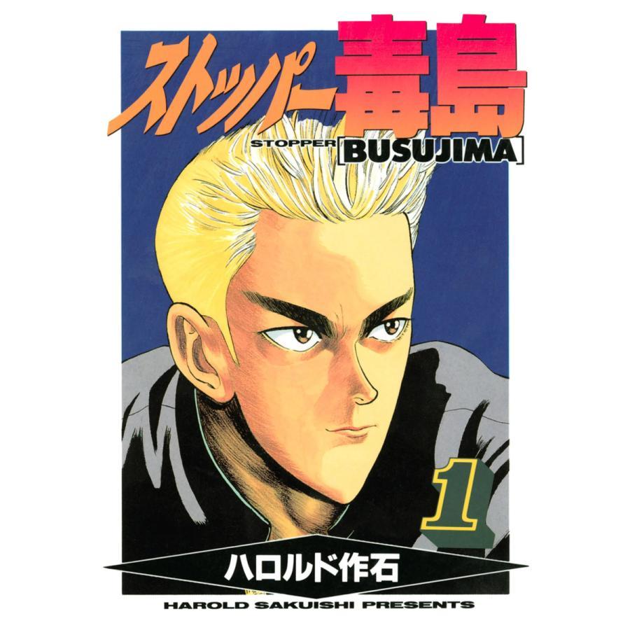 ストッパー毒島 (1〜5巻セット) 電子書籍版 / ハロルド作石|ebookjapan