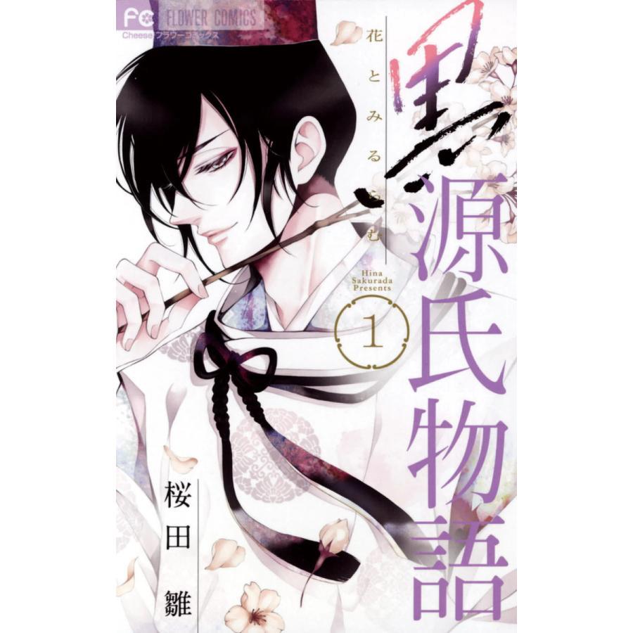 黒源氏物語 (全巻) 電子書籍版 / 桜田雛|ebookjapan