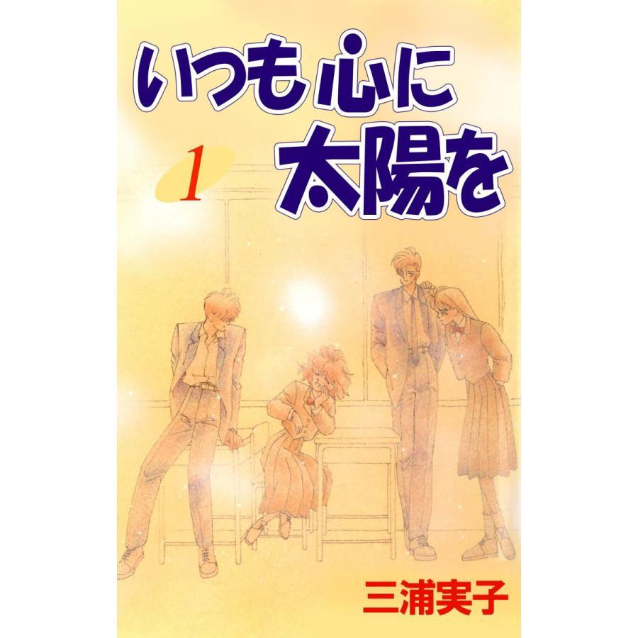 いつも心に太陽を (全巻) 電子書籍版 / 三浦実子 ebookjapan