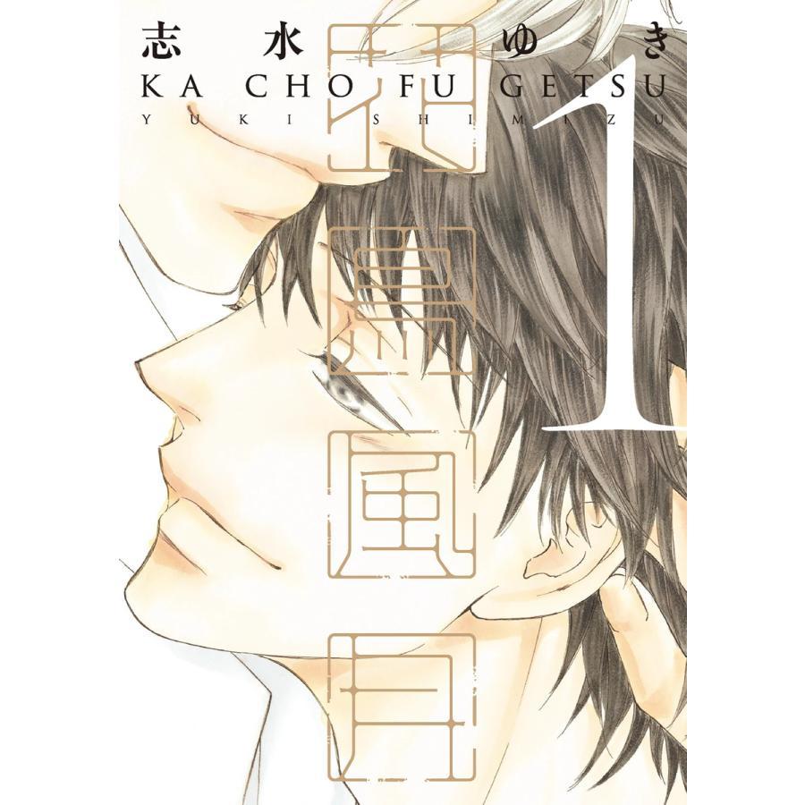 花鳥風月 (1〜5巻セット) 電子書籍版 / 志水ゆき|ebookjapan
