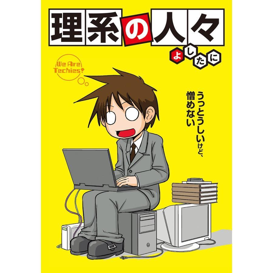 理系の人々 (1〜5巻セット) 電子書籍版 / 著者:よしたに|ebookjapan