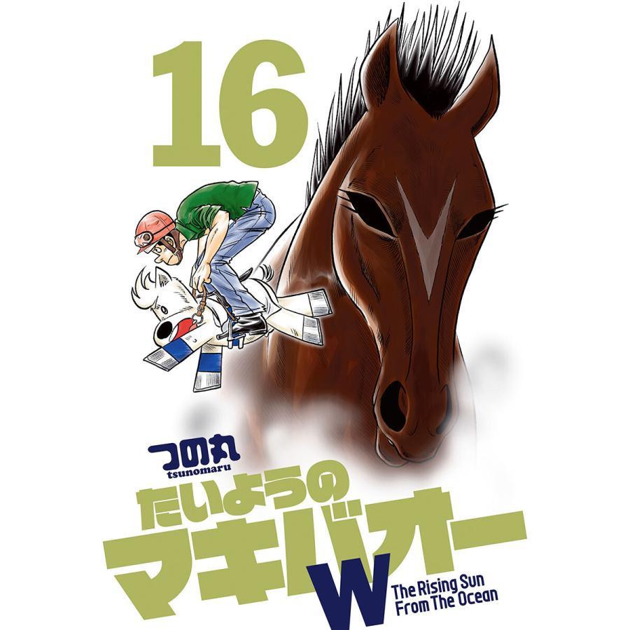 たいようのマキバオーW (16〜20巻セット) 電子書籍版 / つの丸 ebookjapan