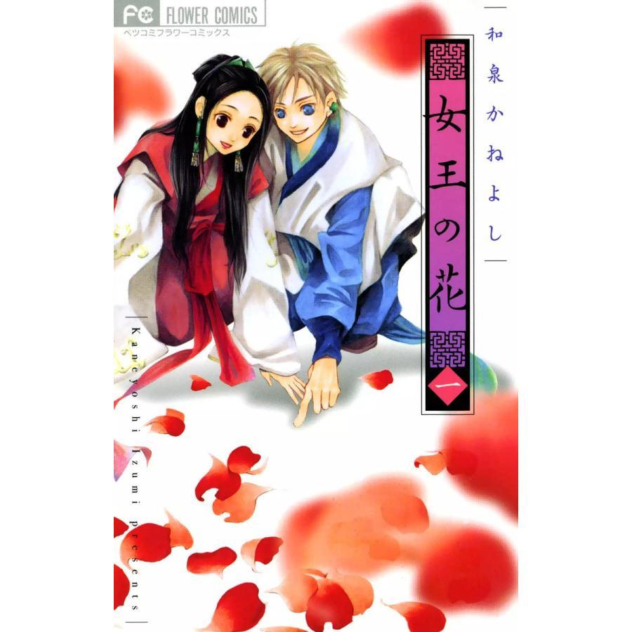 女王の花 (全巻) 電子書籍版 / 和泉かねよし|ebookjapan