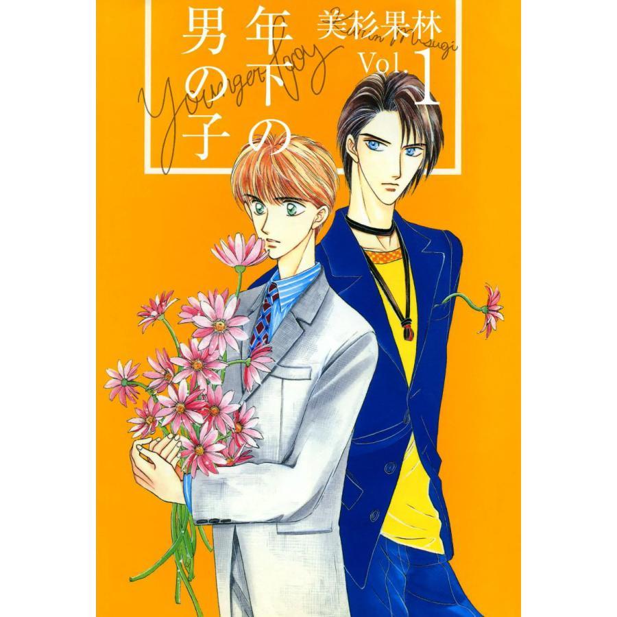 年下の男の子 (全巻) 電子書籍版 / 美杉果林|ebookjapan