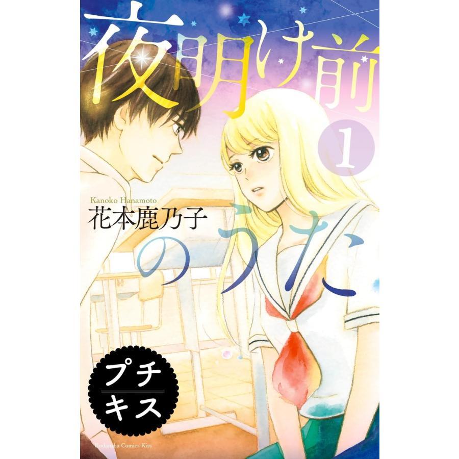 夜明け前のうた プチキス (1〜5巻セット) 電子書籍版 / 花本鹿乃子 ebookjapan