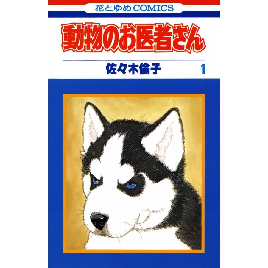 【初回50%OFFクーポン】動物のお医者さん (1〜5巻セット) 電子書籍版 / 佐々木倫子 ebookjapan