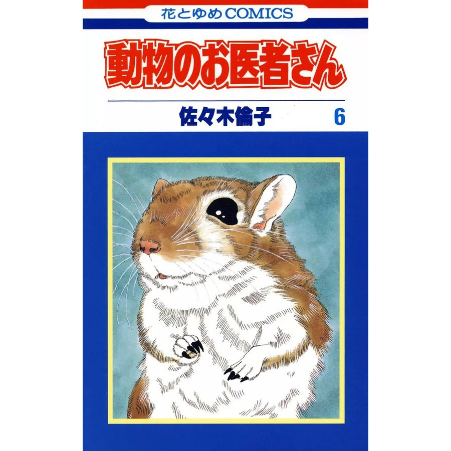 【初回50%OFFクーポン】動物のお医者さん (6〜10巻セット) 電子書籍版 / 佐々木倫子|ebookjapan